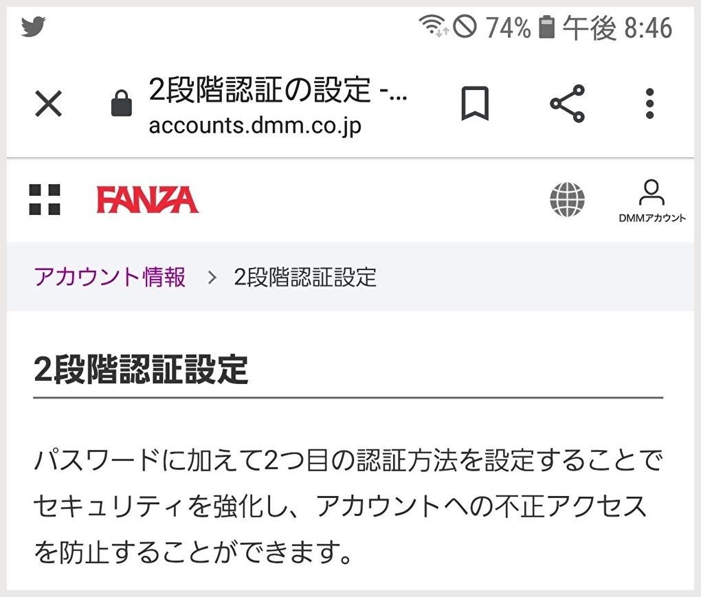 FANZAの2段階認証設定ページ