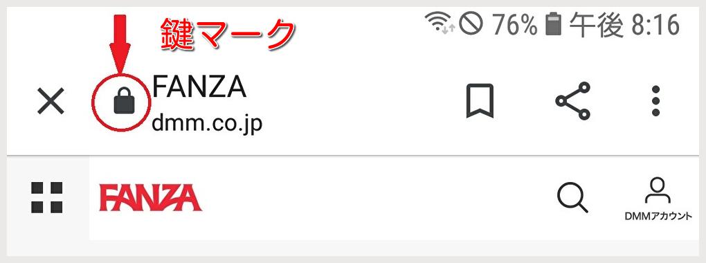 FANZAのSSL