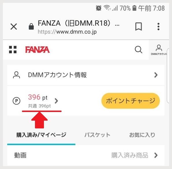 FANZAのアカウント画面